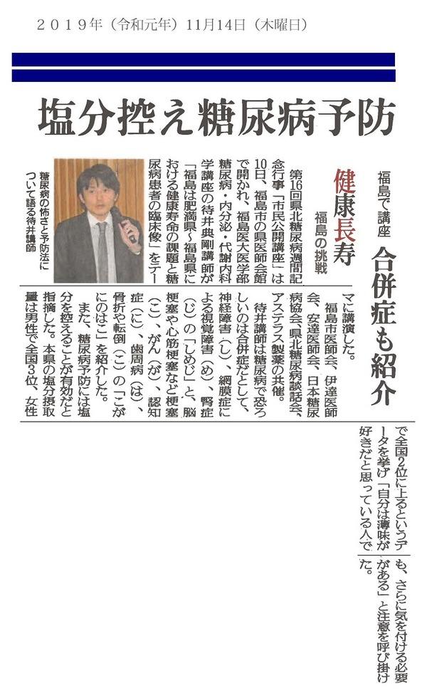 191120_待井先生公開講座記事