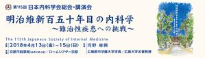 日本内科学会総会