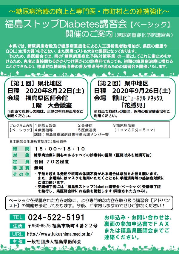 200822_福島ストップDiabetes