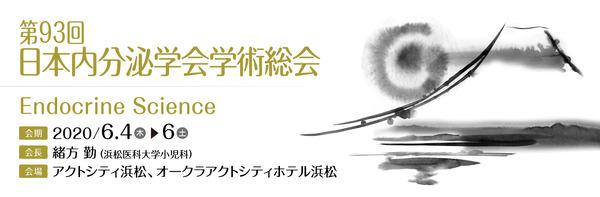 日本内分泌学会総会