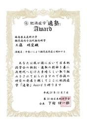 2017年10月23日賞状