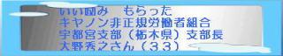 いい励み もらった キヤノン非正規労働者組合 宇都宮支部(栃木県)支部長 大野秀之さん(33)