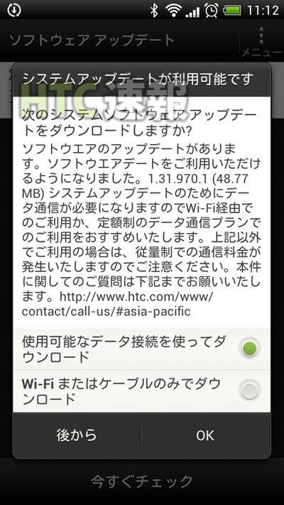 Screenshot_2012-07-10-11-12-55
