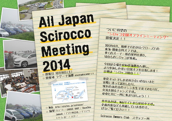 AllJapanSciroccoMeeting_Flyer_v10