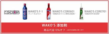 20171107_wakos