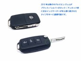 vw_key_type_b