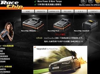 racechip_web2