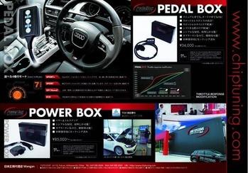 pedalbox_02