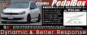PEDALBOX_04