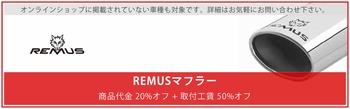 20171206_remus