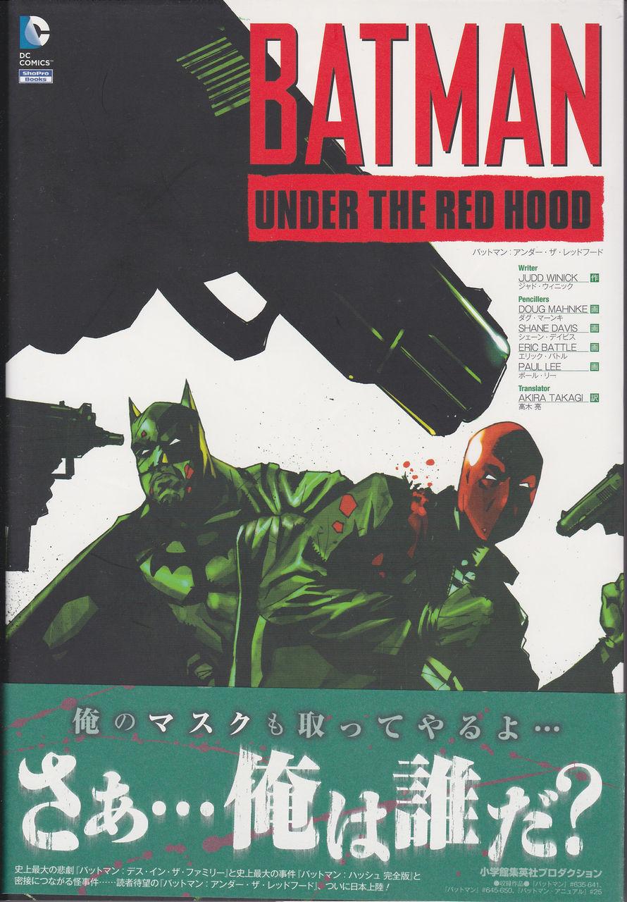 アメコミ蔵書整理  バットマン アンダー・ザ・レッドフード BATMAN UNDER THE RED HOODコメントトラックバック                fogfogger