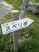 日本一長いすべり台?