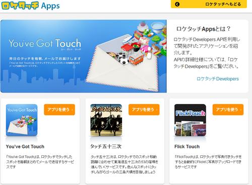 ロケタッチ Apps