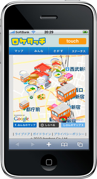 loctouch_iphone02