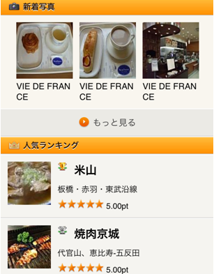 gourmet_photo_ranking
