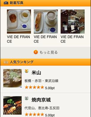 gourmet_photo_ranking