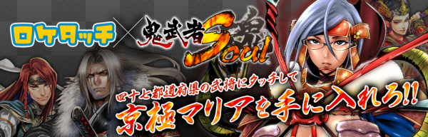 new_cp_oni_soul_promotion