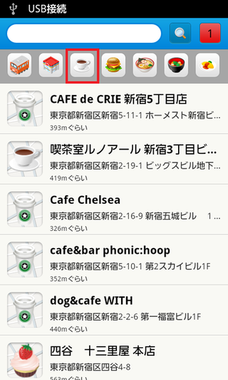 nearby2-cafe_s