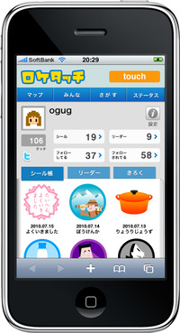 loctouch_iphone01