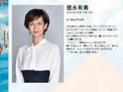 「報道ステーション」の評判急落 不倫アナ・徳永有美の起用とワイドショー化