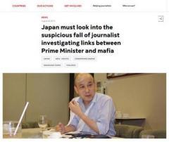 安倍首相とヤクザの関係を調査するジャーナリストが転落し重症
