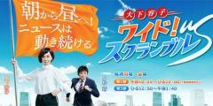 テレ朝『ワイド!スクランブル』が完全にネトウヨ番組に!