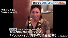 銀座・高級クラブのママ 2億8600万円の所得隠しの疑いで告発