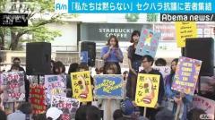 「私たちは黙らない」セクハラ抗議に若者集結