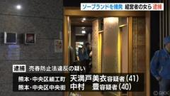 熊本・ソープランド摘発、売春をさせた疑いで経営者の女ら逮捕