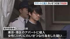 アパートに侵入、強制わいせつなどの疑いで33歳男逮捕 東京