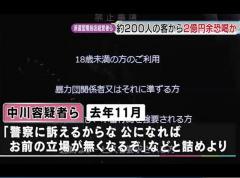 被害200人で2億円か…風俗で禁止行為強要と客に因縁 5人逮捕