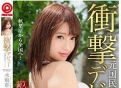 元AKB48研究生の渡辺茉莉絵、AV女優 水嶋那奈へと転身!