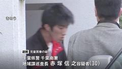 女子中学生を買春した疑い、千葉県警の巡査長(30)逮捕