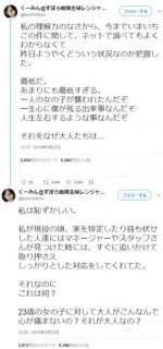 元SKE48矢神久美がNGT48運営の会見を見て激怒「最低だ」