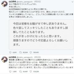 NGT山口真帆、運営AKS会見中にツイッター5度更新し生反撃