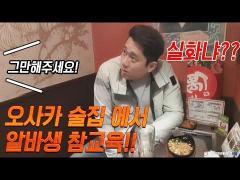 韓国人YouTuber、店員に注意され「嫌韓される!」約300万再生