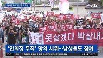 '안희정 무죄' 판결 대규모 항의 시위…남성들도 참여のイメージ画像
