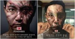 光復節を迎えてSNSでキャンペーン「旭日旗は戦犯の象徴」韓国