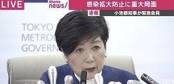 小池知事 緊急記者会見 2020/03/30のイメージ画像