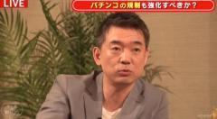 ギャンブルにパチンコは含まれない? 橋本氏「これはおかしい」