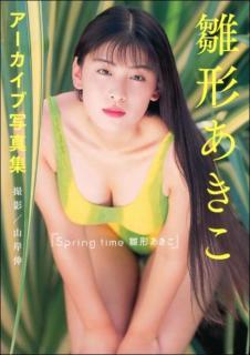 【雛形あきこ】伝説の「雛ポーズ」グラビア黄金期蘇るアーカイブ写真集