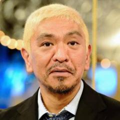 松本人志ワイドナショーで謝罪 番組降板も示唆