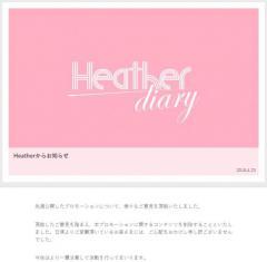 NGT荻野由佳起用のファッションブランド 批判殺到で謝罪しコンテンツ削除