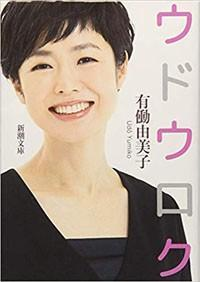 NHKにいてこそ輝く人と揶揄される、元NHK女子アナ3人の現在