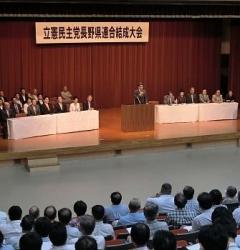 立憲民主党県連が結成大会