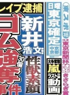 【新井浩文】強制性交容疑で逮捕 女性は示談に応じず