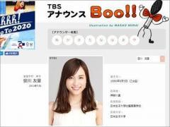 【TBSに非常事態!】 笹川友里が産休で人気女子アナ壊滅状態!