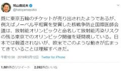 """【ルーピー】鳩山氏「東京五輪は""""放射能オリンピック""""と命名されている」"""
