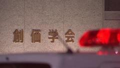 創価学会の施設で少年が警備員2人を切りつけ現行犯逮捕 東京