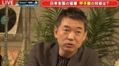 橋下氏「夏の甲子園はやめなきゃ」高校野球のあり方を猛批判